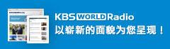 KBS World Radio以崭新的面貌为您呈现!