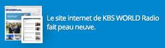 Le site internet de KBS WORLD Radio fait peau neuve.