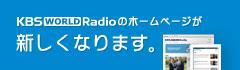 KBS WORLD Radioのホームページが 新しくなります。