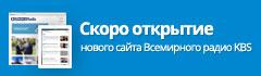 Скоро открытие нового сайта Всемирного радио KBS