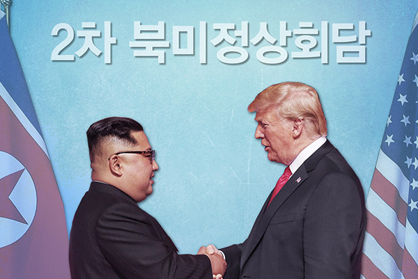 Deuxième sommet Corée du Nord-Etats-Unis : plutôt l'année prochaine
