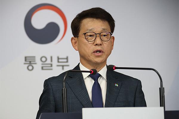 韩国统一部拟定《南北交流合作法》修订草案