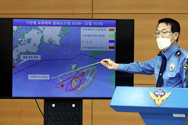 韩国海洋水产部公务员在延坪岛附近海域遭北韩枪击身亡