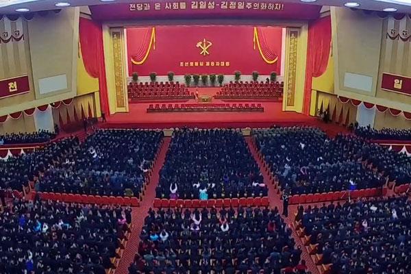 北韩劳动党第8次全国代表大会的主要内容
