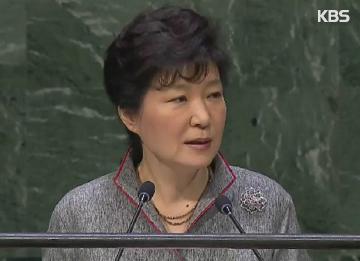 Rancangan Unifikasi Damai Semenanjung Korea Presiden Park Geun-hye pada pidato di Sidang Umum PBB