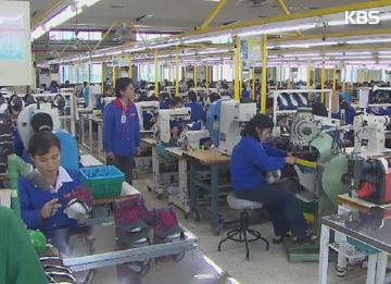 Kerja sama ekonomi antar Korea dan kawasan industri Gaeseong