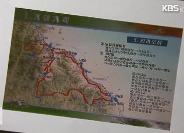 """北韩发表""""元山-金刚山旅游区开发总计划"""