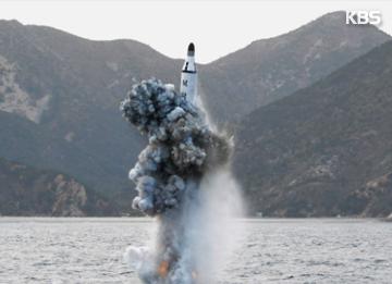 北韩试射潜射弹道导弹和进行追加核试验的可能性