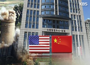 U.S. Blacklists Chinese Company Tied with N. Korea