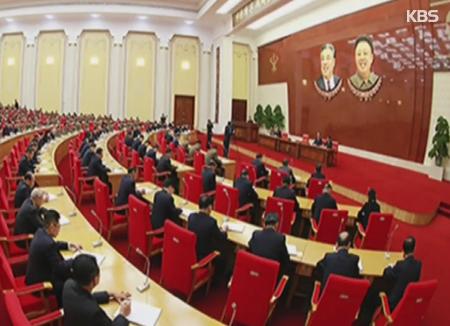 북한 노동당 중앙위 전원회의에서 단행된 인사개편