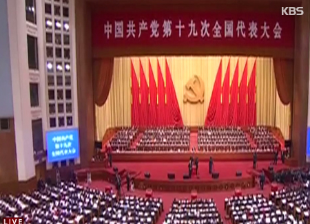 Communist Party Congress in China