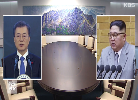 Prospects for 2018 Inter-Korean Summit