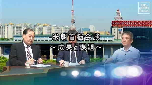 米朝首脳会談 ~成果と課題~
