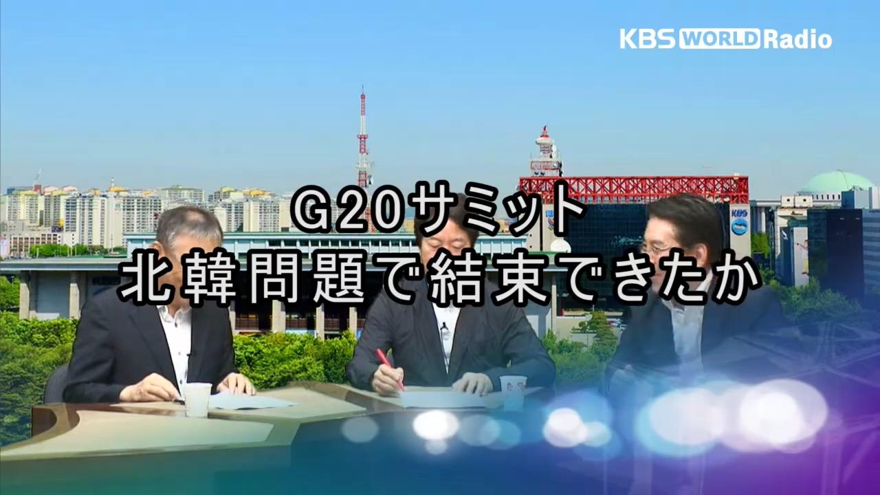 G20サミット 北韓問題で結束できたか