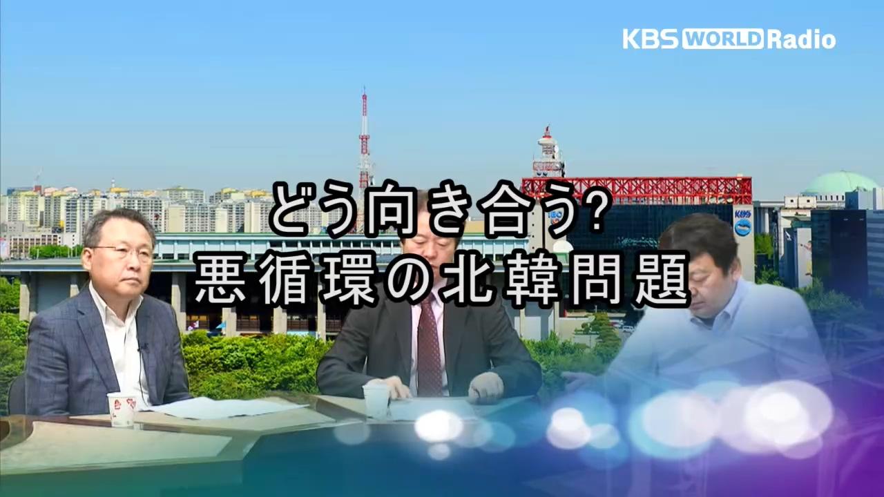 どう向き合う? 悪循環の北韓問題