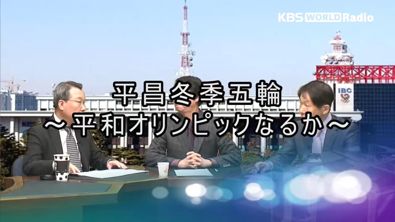 平昌冬季五輪  ~平和オリンピックなるか~