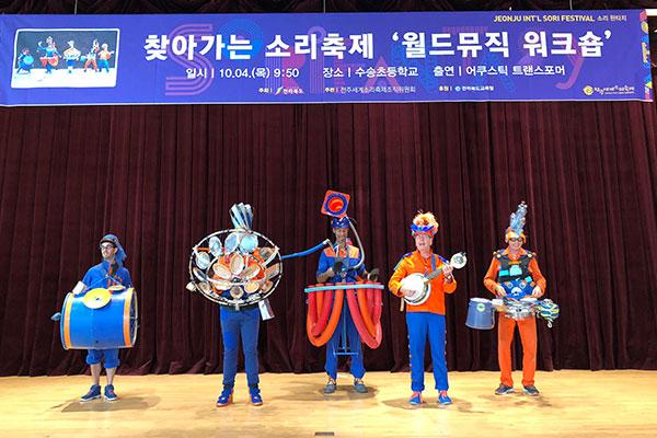 Les Transformateurs Acoustiques à Jeonju