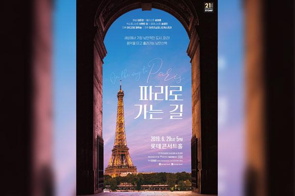 En route pour Paris : quand Debussy rencontre Edith Piaf