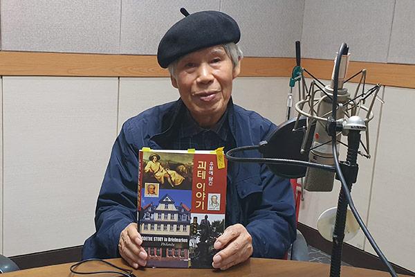 Briefmarkensammler Prof. Shin Cha-sik