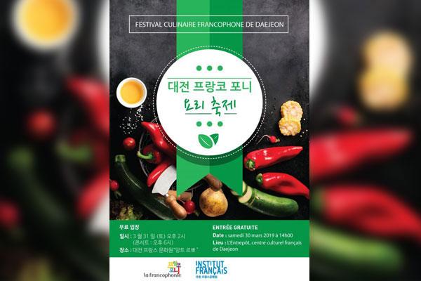 [Rediffusion] Fête de la Francophonie (2) : festival culinaire francophone de Daejeon