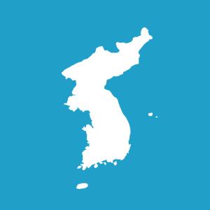 كوريا حاضر ومستقبل