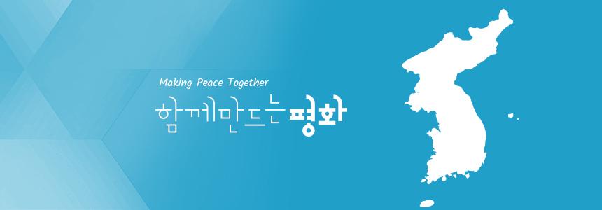Selangkah Satu Korea