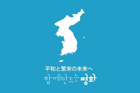 ソウル発平壤は今