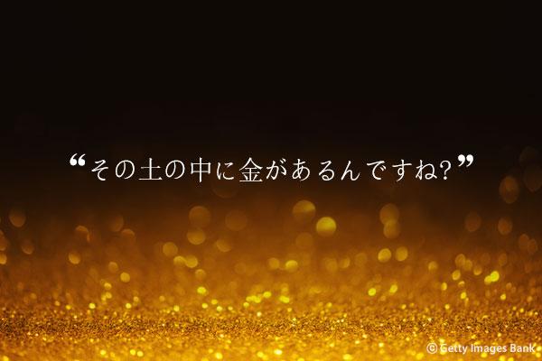 金裕貞(キム・ユジョン)の短編小説「金を掘る豆畑」