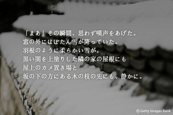 ペク・スリンの短編小説「静かな事件」