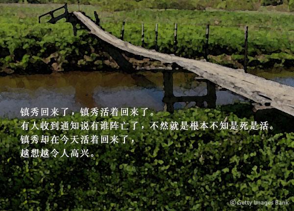 作家 河瑾灿的小说 《受难二代》
