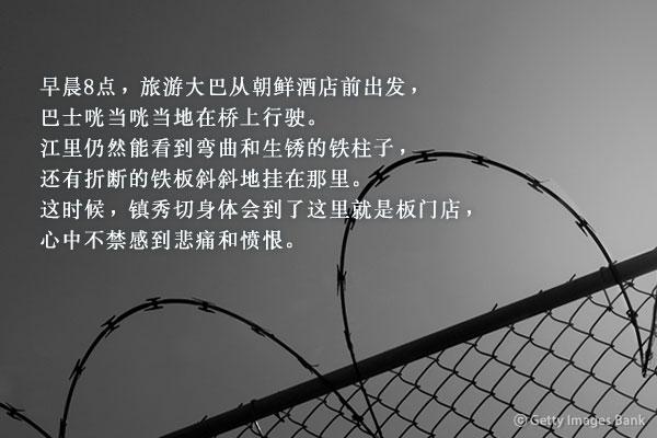 作家李浩哲的小说《板门店》