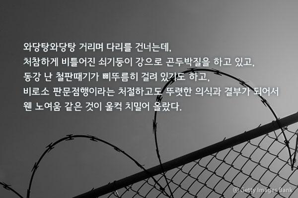판문점 - 이호철
