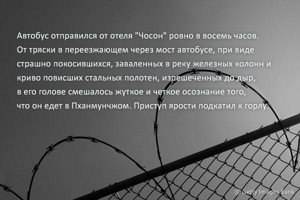 """Рассказ """"Пханмунчжом"""" писателя Ли Хо Чхоля"""