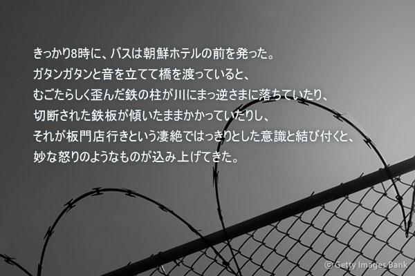 李浩哲(イ・ホチョル)の短編小説「板門店」