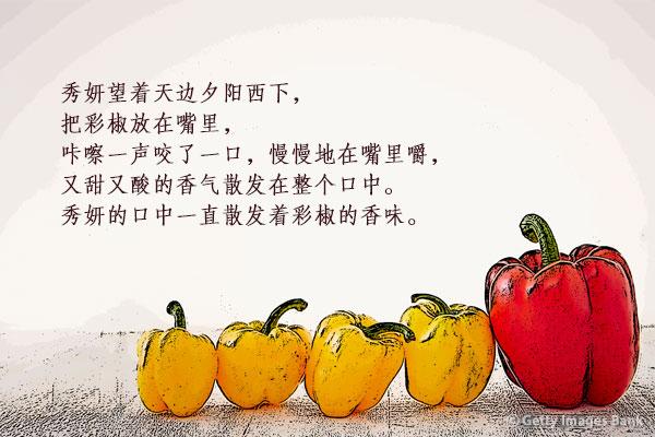 作家徐成兰的小说《彩椒》