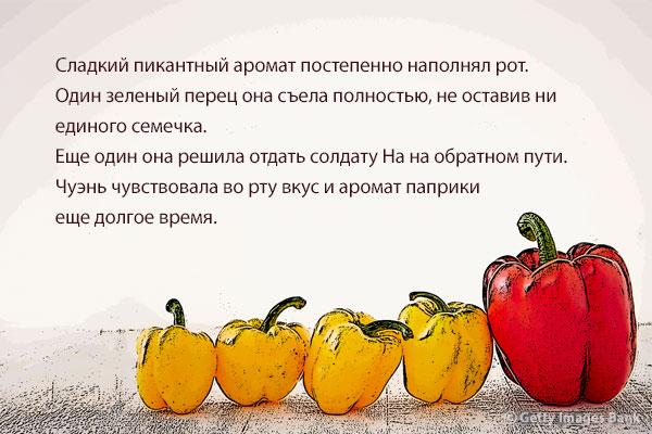 """Рассказ """"Паприка"""" писательницы Со Сон Нан"""