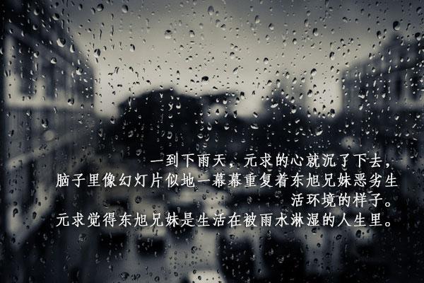 作家孙昌涉的小说《下雨天》