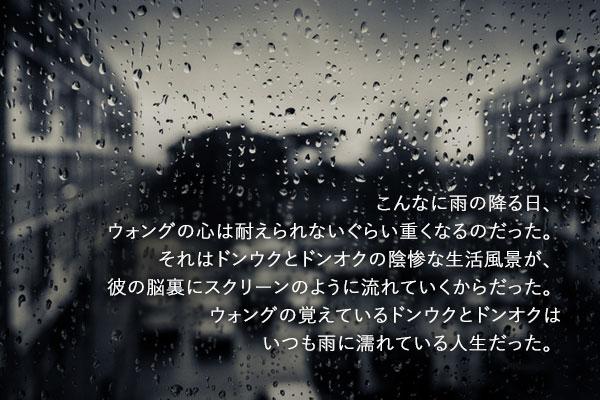 孫昌涉(ソン・チャンソプ)の短編小説「雨の降る日」