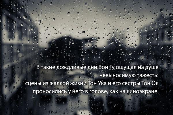 """Рассказ """"Дождливый день"""" писателя Сон Чхан Сопа"""