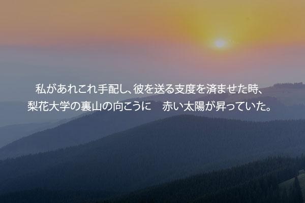 李文求(イ・ムング)の短編小説「空山吐月」