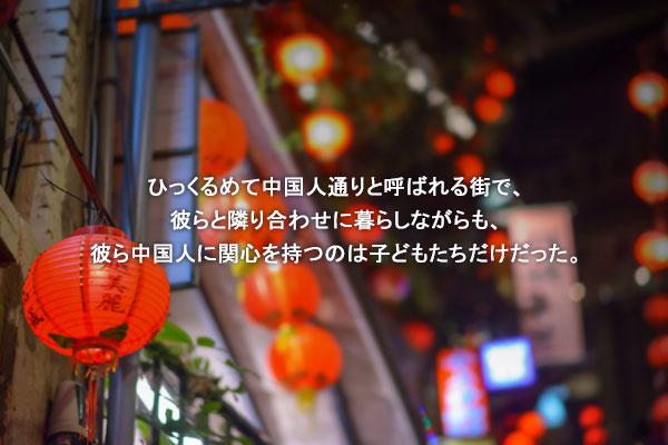 呉貞姫(オ・ジョンヒ)の短編小説「中国人通り」