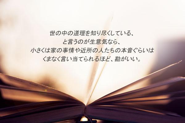 梁貴子(ヤン・グィジャ)の短編小説「遠美洞(ウォンミドン)の詩人」