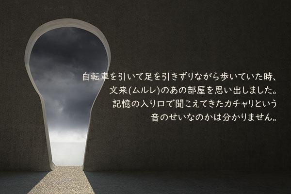 作家、チョ・ヘジンの短編小説「文来(ムルレ)」