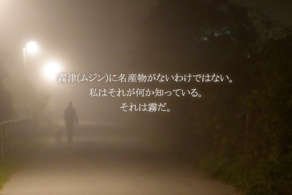 金承鈺(キム・スンオク)の短編小説「霧津(ムジン)紀行」
