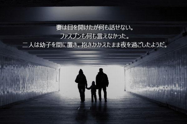 田栄沢(チョン・ヨンテク)の短編小説「ファスブン」
