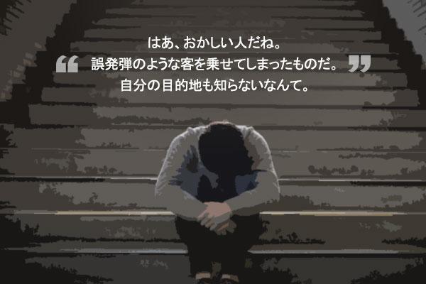 李範宣(イ・ボムソン)の短編小説「誤発弾」