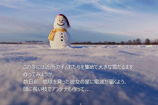 崔允(チェ・ユン)の短編小説「灰色の雪だるま」