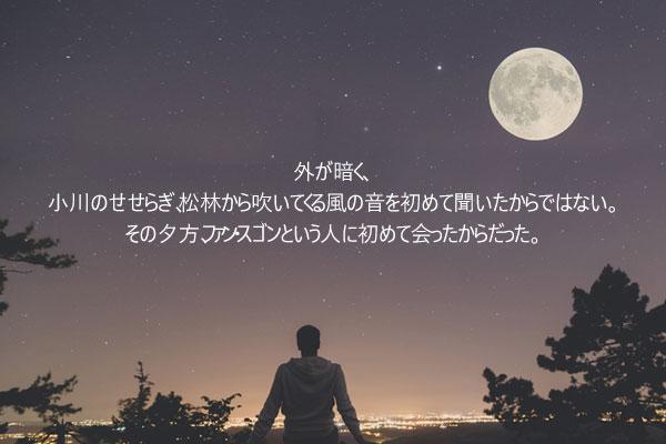 李泰俊(イ・テジュン)の短編小説「月夜」