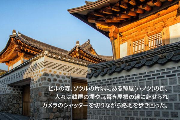 李惠敬(イ・ヘギョン)の短編小説「北村(プクチョン)」