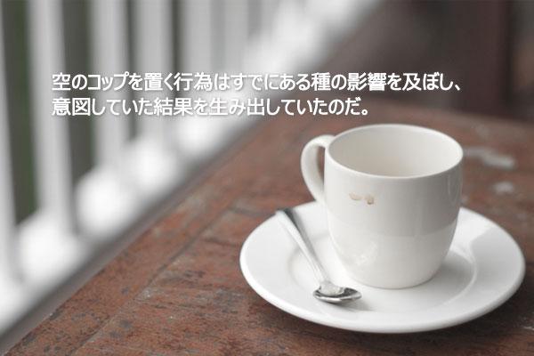 クォン・ヨソンの短編小説「空のコップを出すこと」